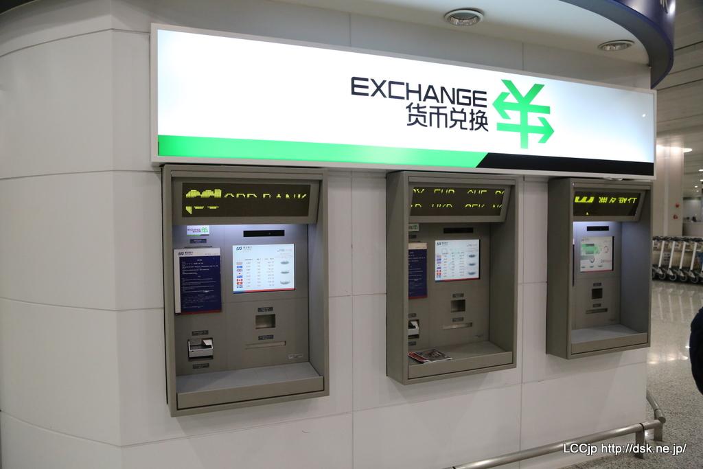 上海 自動両替機
