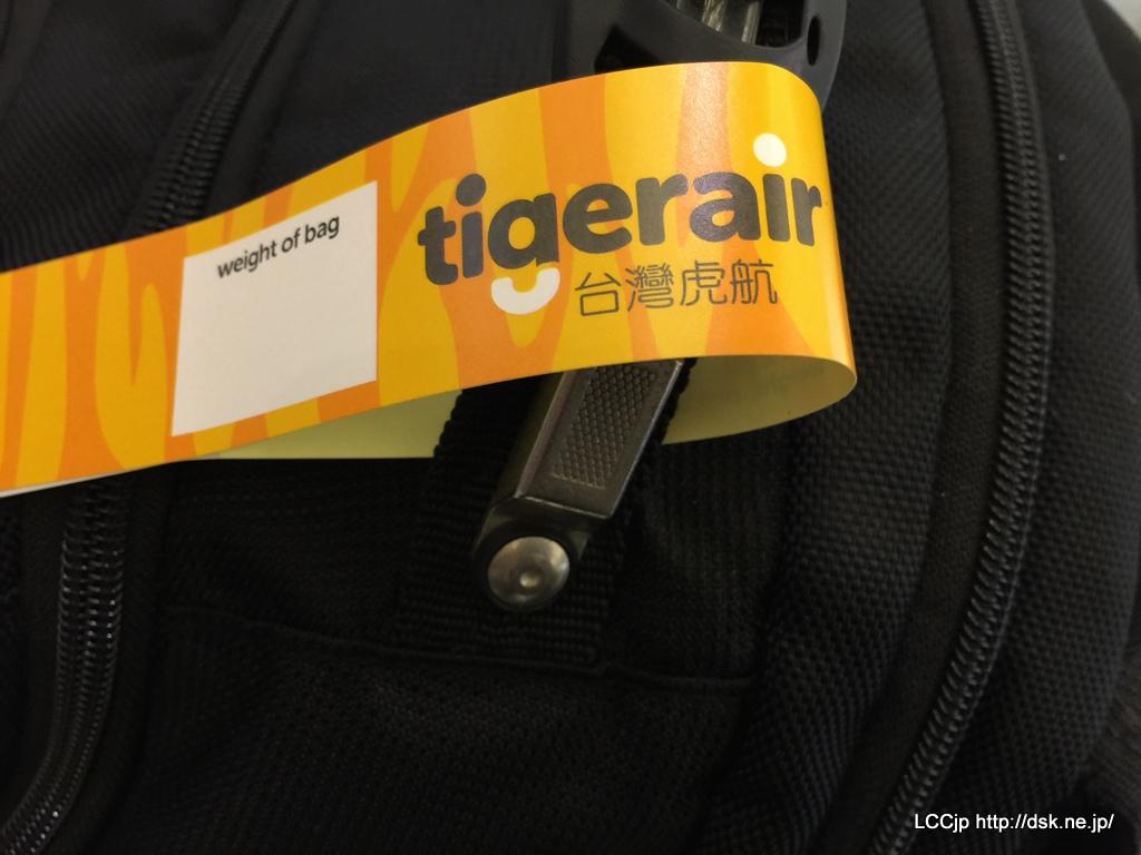 タイガーエア台湾 手荷物チェック済み