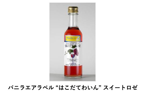 VanillaAir 機内食 ワイン