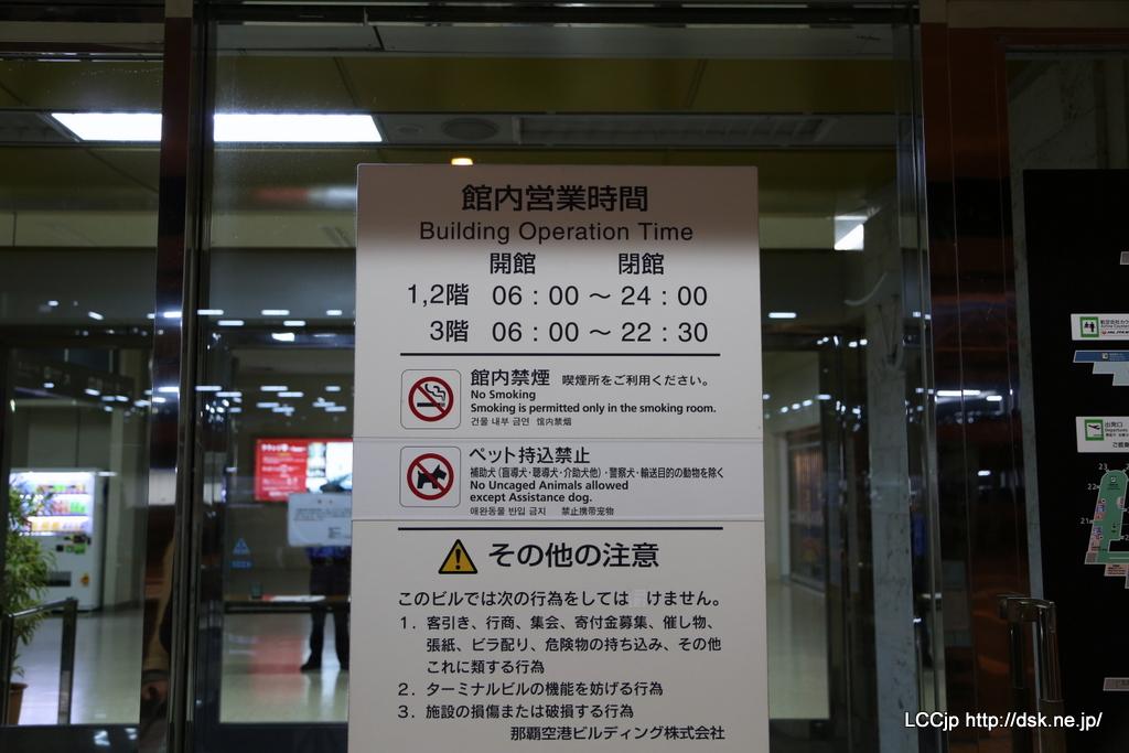 ターミナルは固く閉ざされている