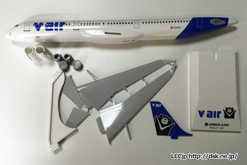 Vエア塗装A321組み立て