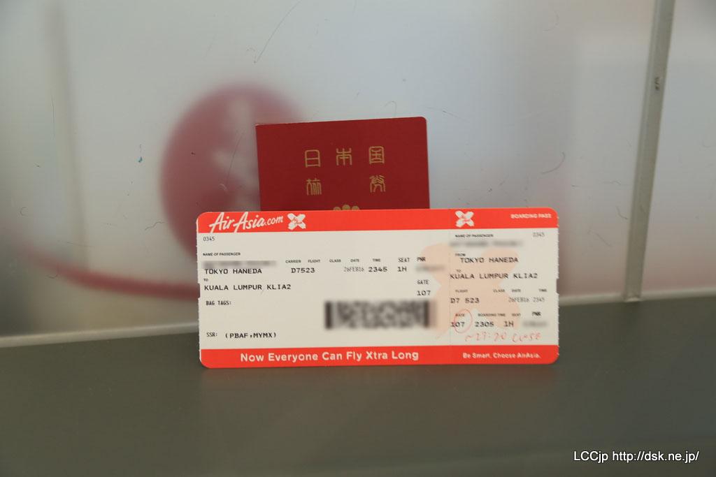 エアアジアX 航空券発券