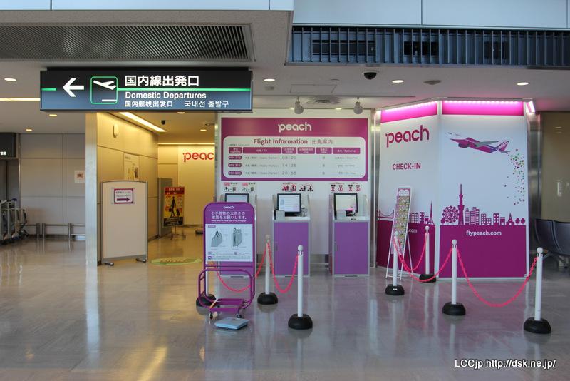 成田第1 ピーチカウンター