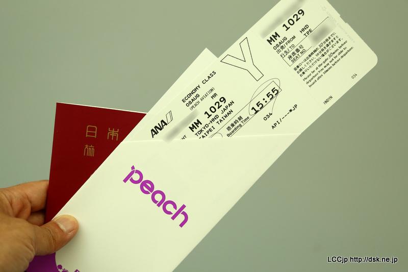 ピーチ 航空券発券