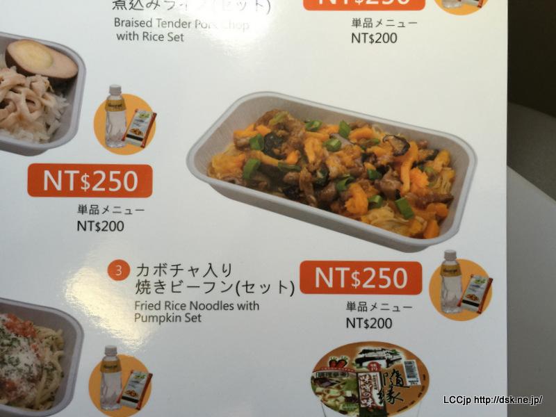 タイガーエア台湾 機内食 カボチャ入り焼きビーフン