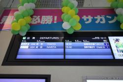 佐賀空港 出発案内版
