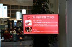 羽田国際線T 24時間営業の案内