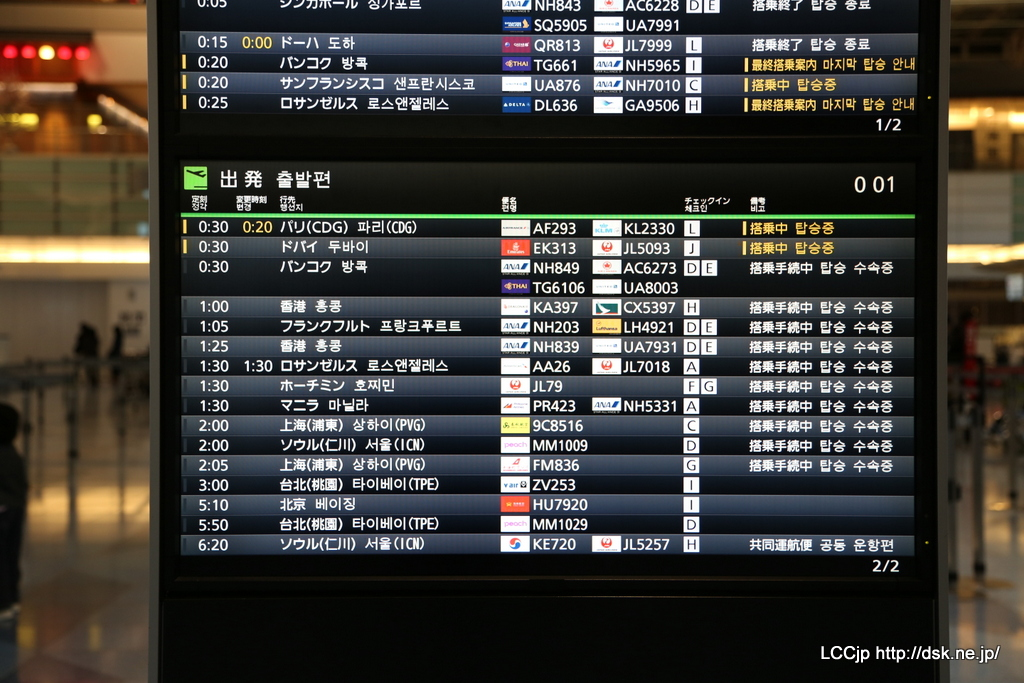 羽田国際線 深夜の出発案内板