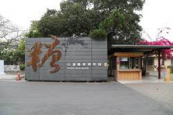台湾糖業博物館(高雄)