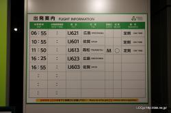 成田空港第2 春秋航空日本 出発案内