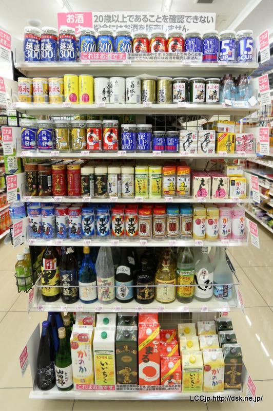 成田第3 ローソン お酒コーナー