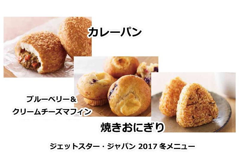 jetstar 2017冬 軽食