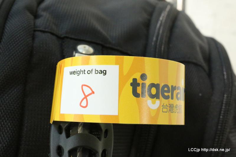 手荷物計量