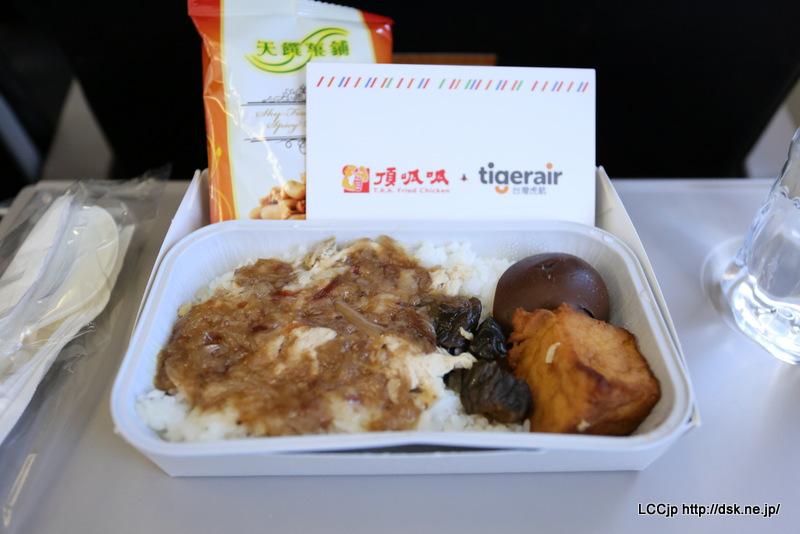タイガーエア台湾 機内食 鶏肉飯
