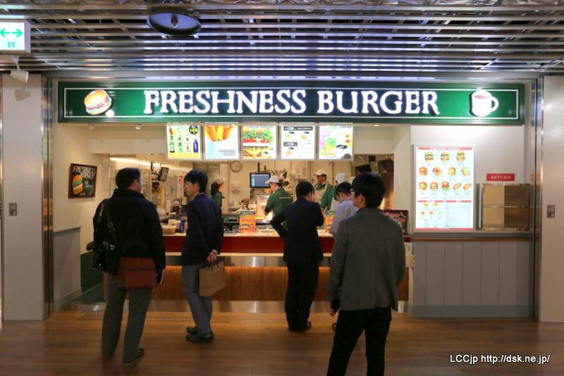 成田第3 フードコート FRESHNESS BURGER