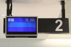 酷航 TZ201