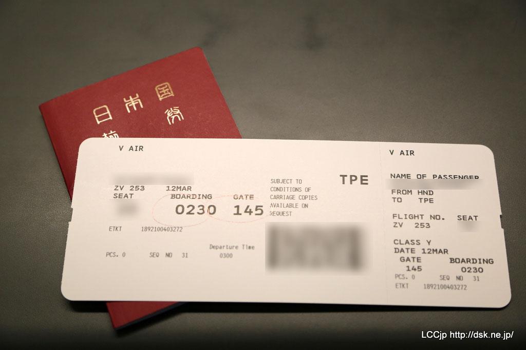 Vエア 航空券発券
