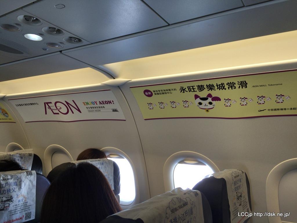 タイガーエア台湾 機内広告
