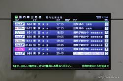 広島空港 出発案内掲示板