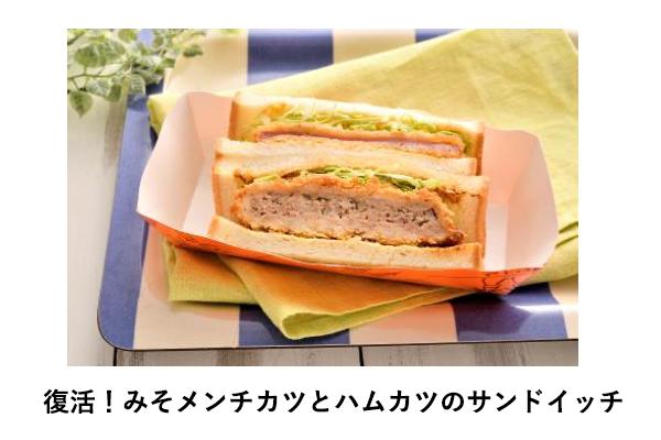 VanillaAir 機内食 サンドイッチ