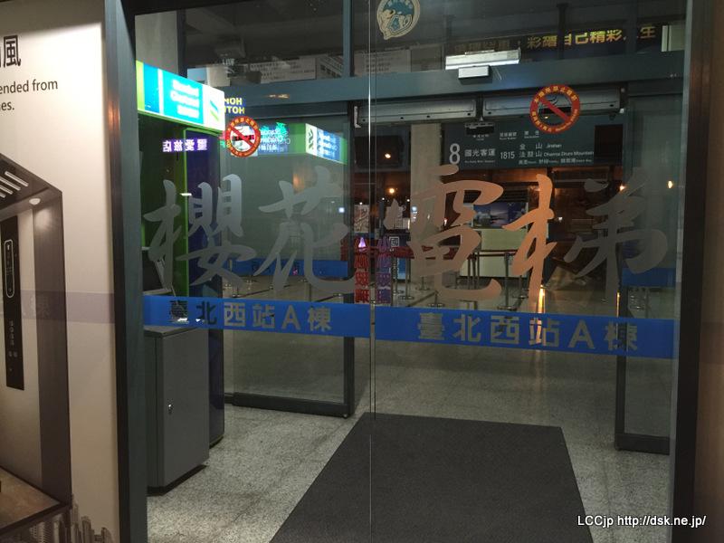台北車站A棟 深夜3時の入り口