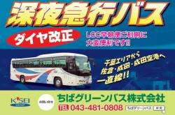 ちばグリーンバス