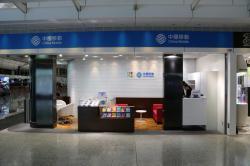 第1ターミナル 中国移動(ChinaMobile)
