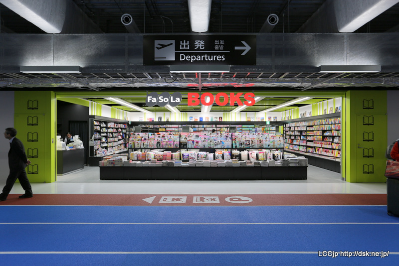 成田第3 Fa-So-La BOOKS