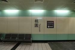 台湾高鉄 桃園站