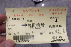 国光客運 乗車チケット