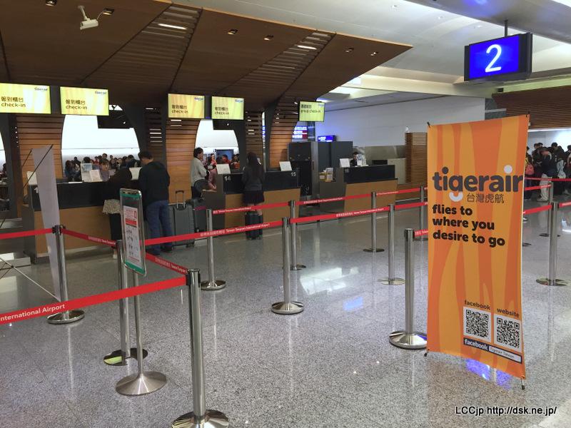 桃園空港 タイガーエア台湾カウンター