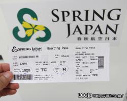 春秋航空日本の搭乗券を発券