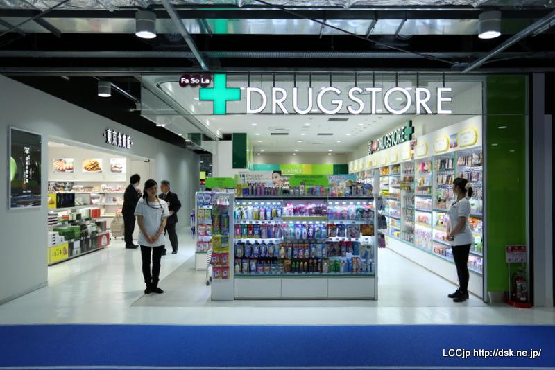 成田第3 Fa-So-La DRUG STORE