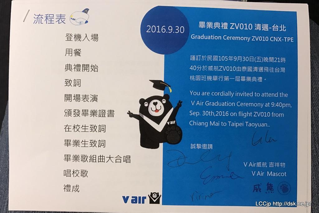 ZV10便 卒業式典 式次