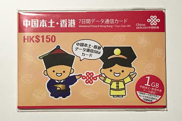 中国聯通香港 SIM
