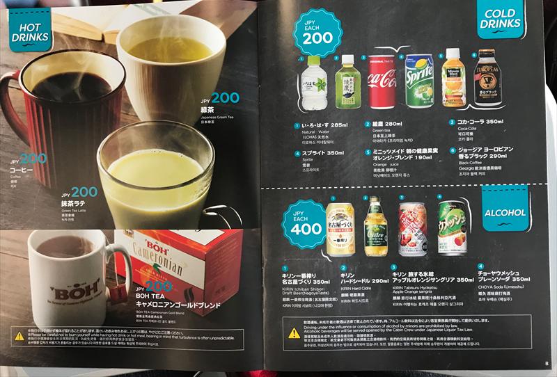 エアアジア・ジャパン機内食 ドリンク