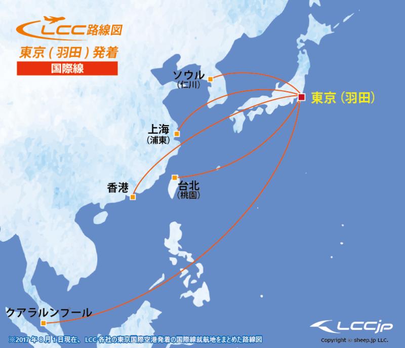 LCC路線図 東京(羽田)発着 国際線