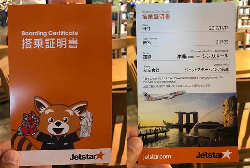 那覇-シンガポール線 初便搭乗証明書