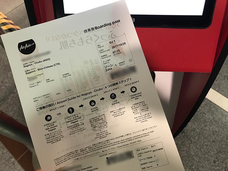 エアアジアジャパン 印刷した搭乗券