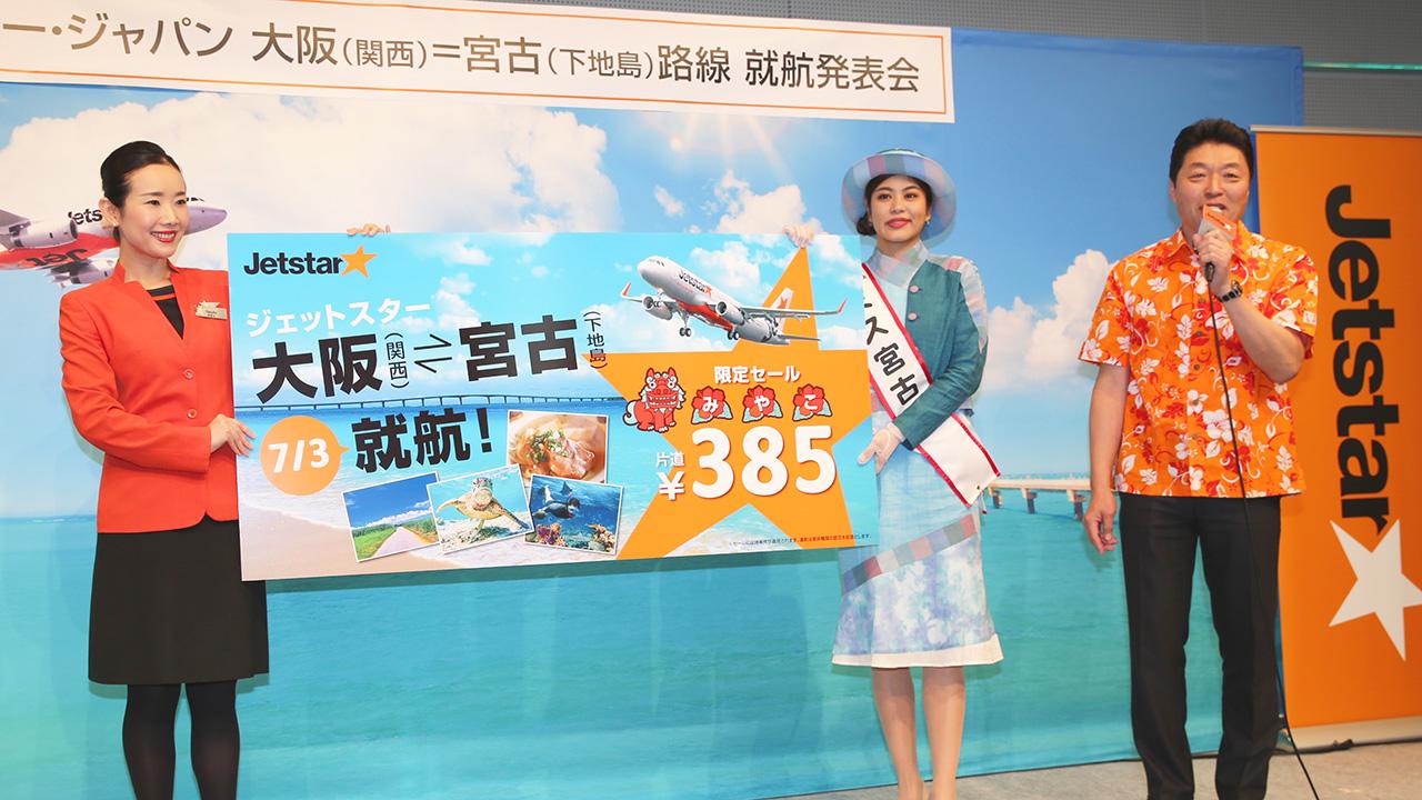 関西-宮古線就航記念 スーパースターセール発表