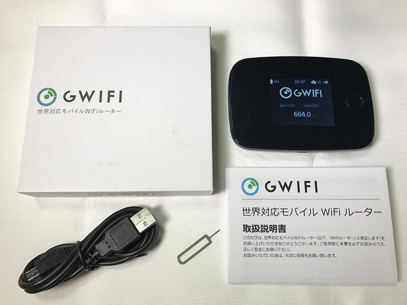 GWiFi G3000 パッケージ一式