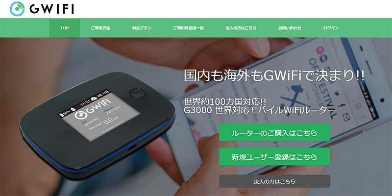 GWiFi 公式Webサイト