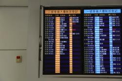 香港エクスプレス航空 出発ゲートが決まらない