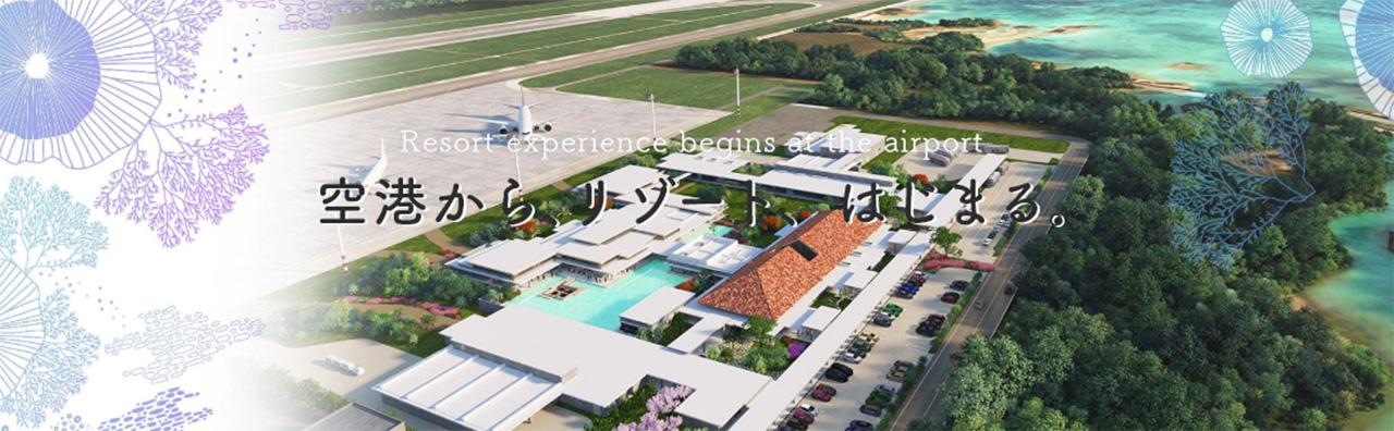 空港コンセプト みやこ下地島空港ターミナルHPより