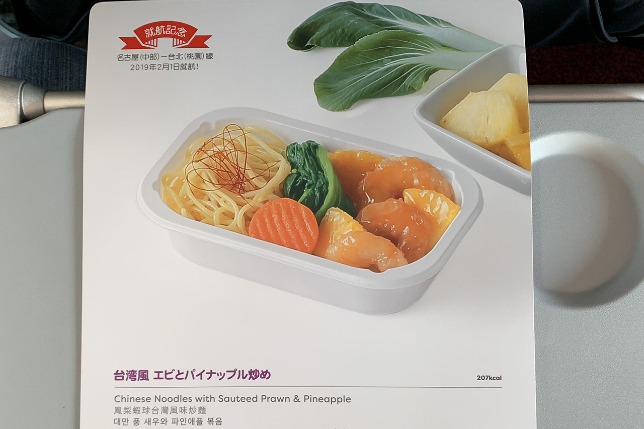 DJ便 新機内食 台湾風エビとパイナップル炒め