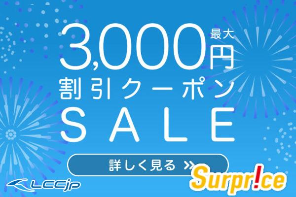 Surprice、「最大3,000円割引 ク...