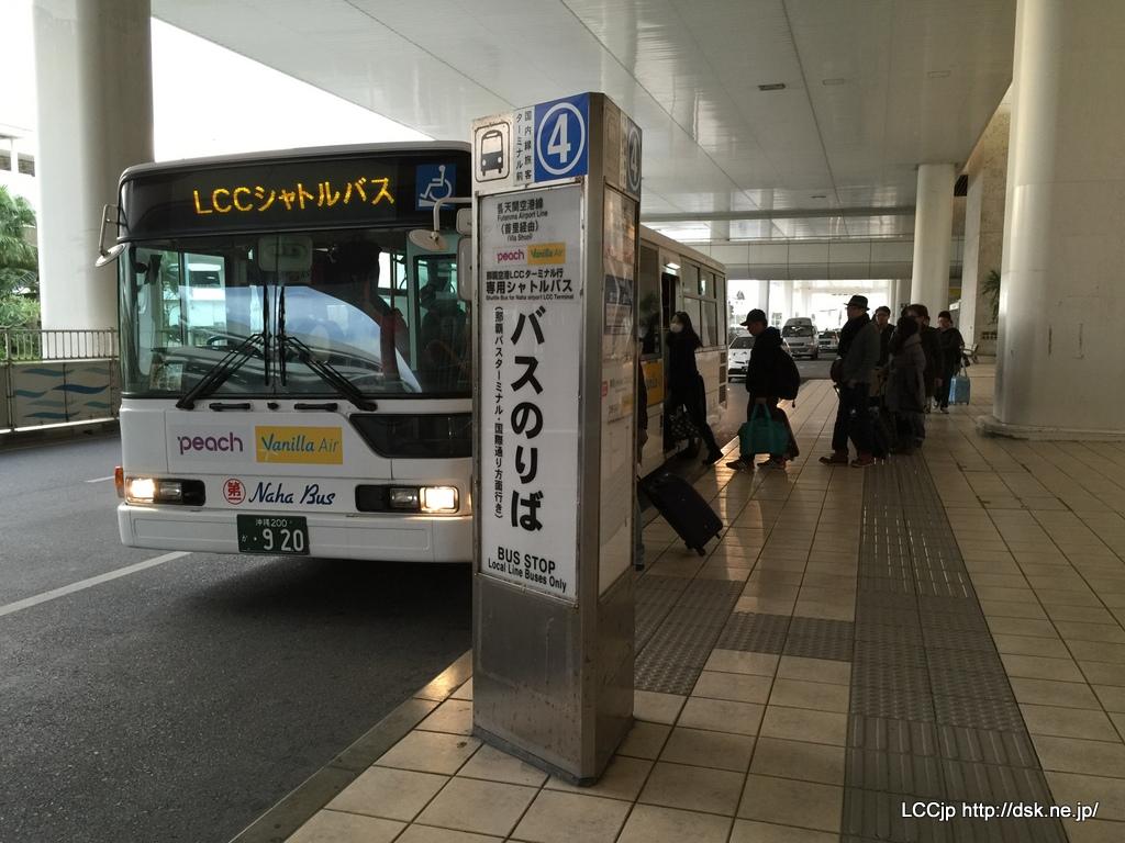 那覇空港 ターミナル連絡バス
