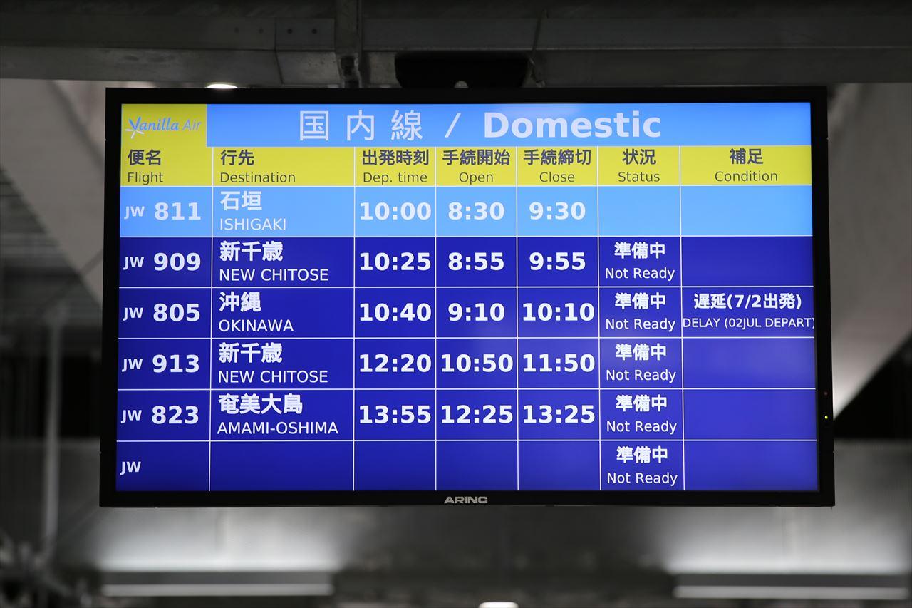 成田空港 バニラエア出発案内板