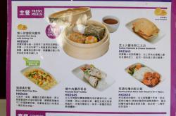 香港エクスプレス航空 機内食メニュー