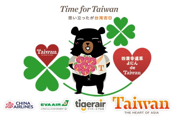 """台湾観光局、「""""四葉幸運草"""" よ..."""
